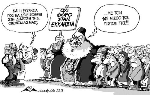 Διαμαρτυρία για τη Φορολόγηση Εκκλησίας